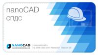 Выпуск обновления популярного продукта nanoCAD СПДС 4.0!