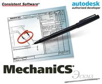 Компания Consistent Software объявляет о выходе новых программных продуктов MechaniCS Express и MechaniCS Эскиз