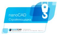 nanoCAD СПДС Стройплощадка 3.0 - обновление «три в одном»!