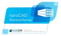nanoCAD СПДС Железобетон 2.0 - уверенное продвижение вперед