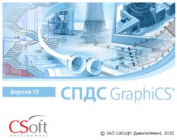 СПДС GraphiCS - новая сборка 1073 выпущена в коммерческую эксплуатацию