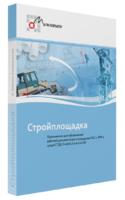 Компания «Магма Компьютер» объявила о выходе второй версии программного продукта «СПДС Стройплощадка»